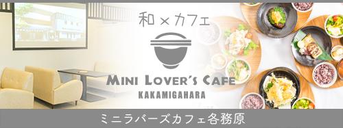 ミニラバーズカフェ 各務原