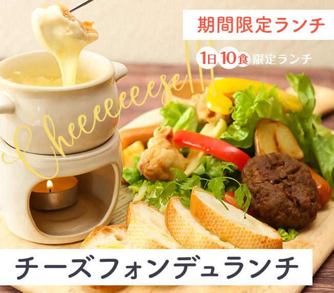期間限定ランチ:1日10食限定:チーズフォンデュランチ