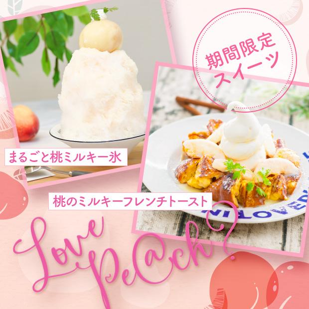 期間限定季節のスイーツ まるごと桃ミルキー氷・桃のミルキーフレンチトースト