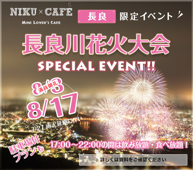 NIKU CAFE長良店限定イベント 長良川花火大会:7月27日が雨天延期に伴い、8月17日開催!