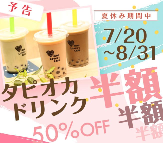 タピオカドリンクが夏休み期間中(7/20〜8/31)はなんと半額!